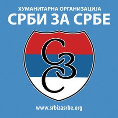 Срби за Србе